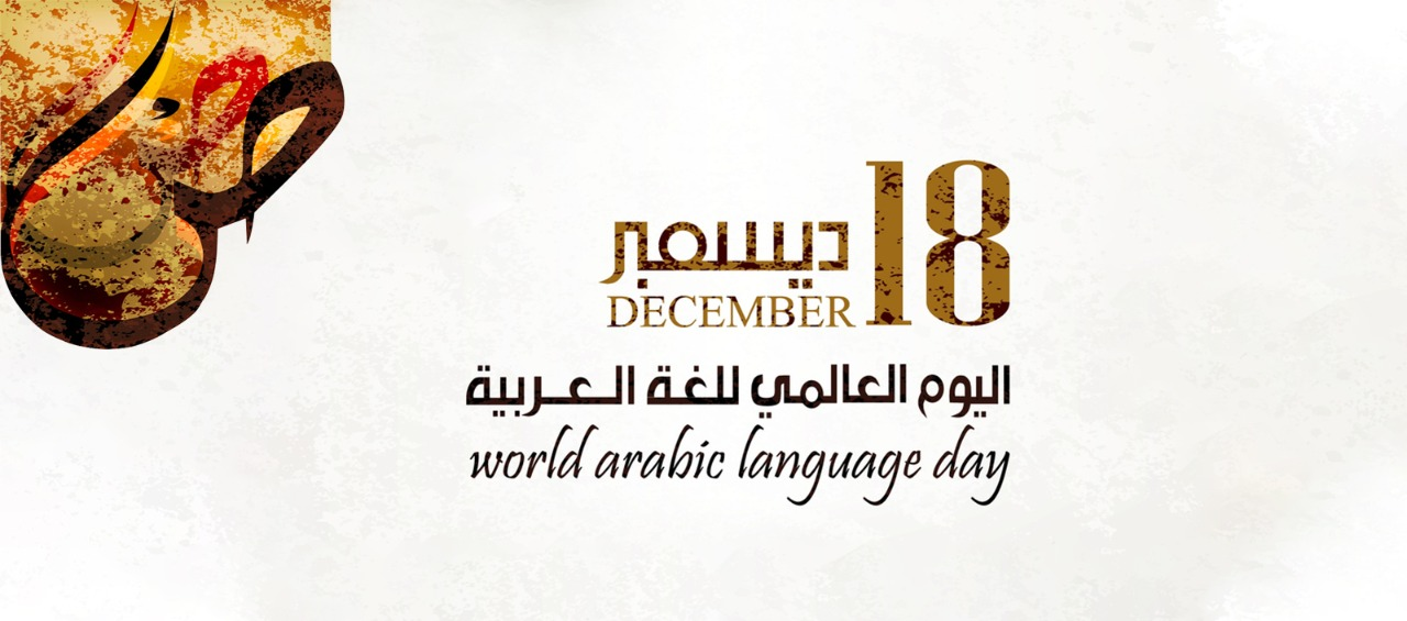 World Arabic Language Day